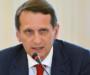 Нарышкин заявил о планах США вмешаться во внутреннюю политику Грузии